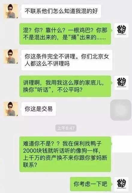 鸭子盯上北京富婆,聊天记录遭遇曝光!