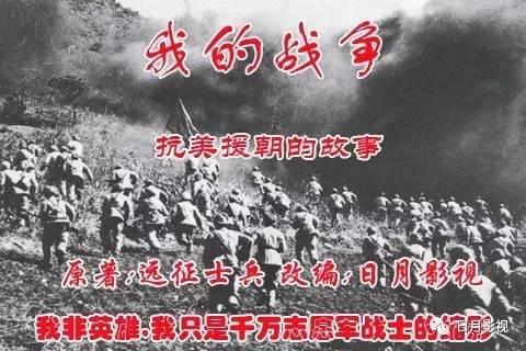 """【长篇连载】我的战争抗美援朝的故事lt136gt"""""""