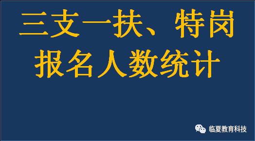 庆阳人口数量- 特岗教师报名人数统计 第二天