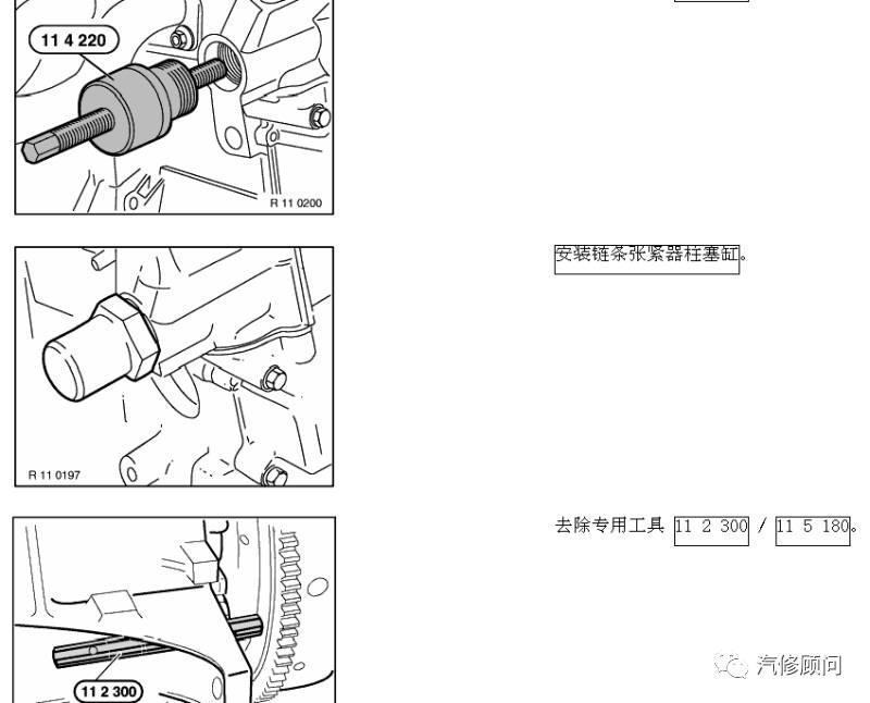 【汽车正时】宝马m52 m54 m56z发动机正时图