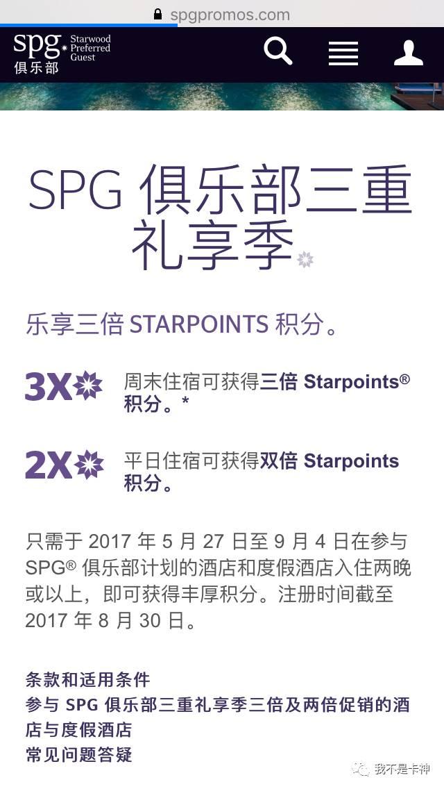spg6涓�stay�?2000绉���,����瑕��锋�跨����濂�