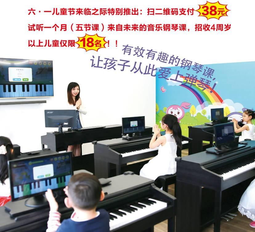 the one智能钢琴教室:支付38元试听一个月来自未来的音乐钢琴课,仅限