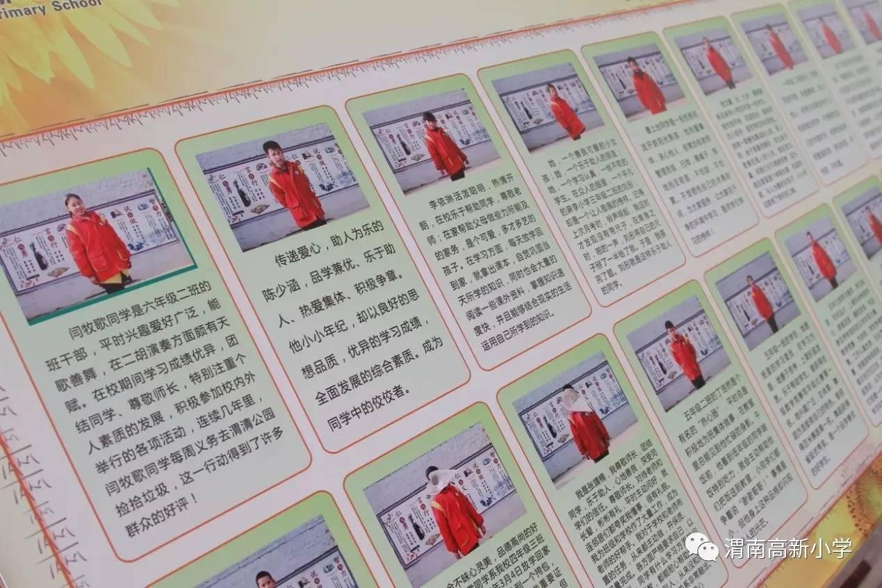 渭南高新小学第十届校园艺术节暨特色成果展(三)