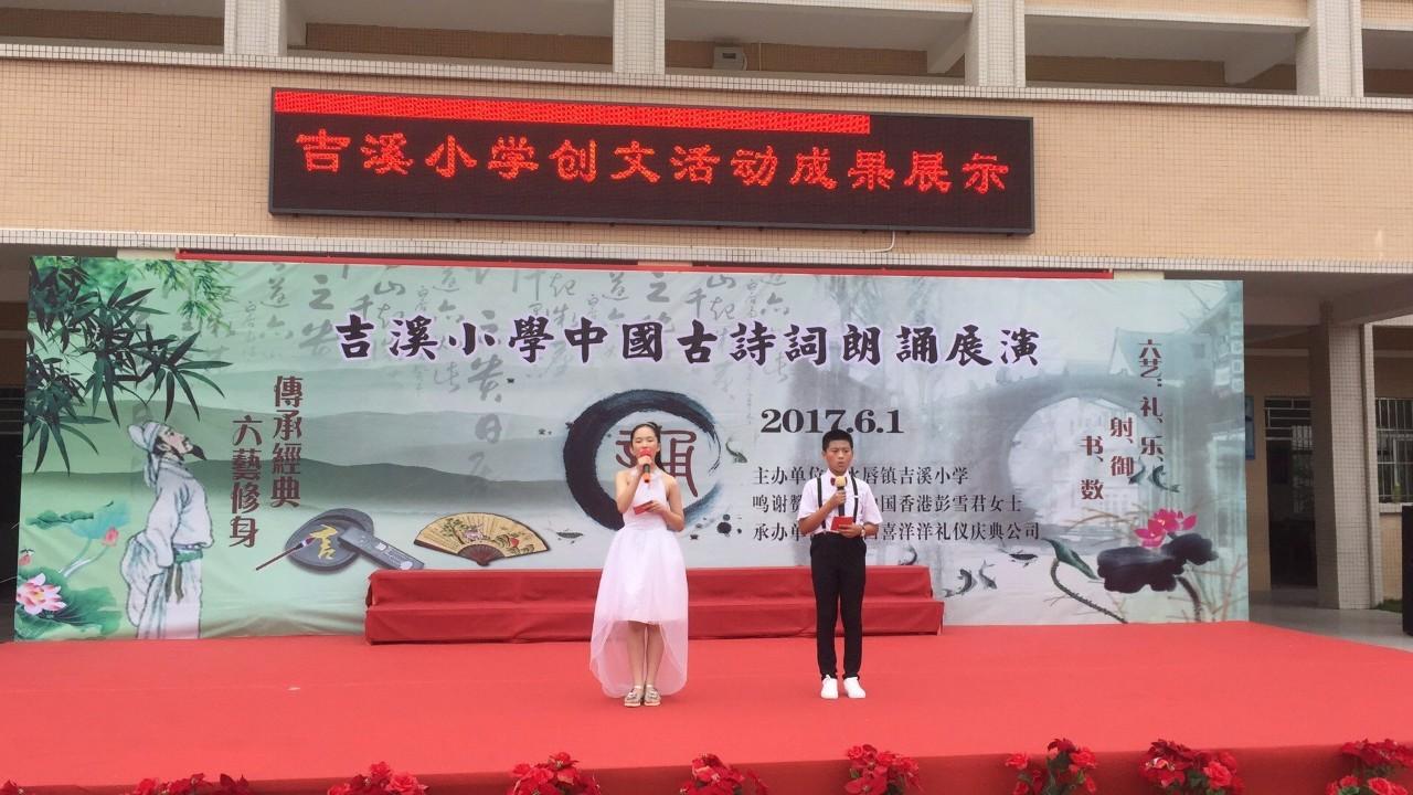 【创文校园动态】水唇镇吉溪小学举办中国古诗词朗诵展演活动