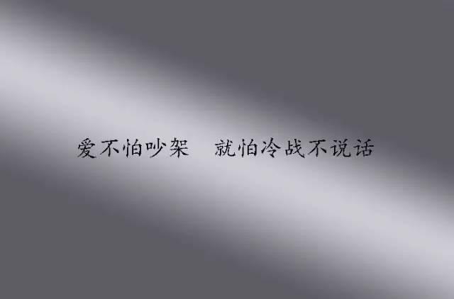 """【夜听】两个人不怕吵架,就怕不说话"""""""