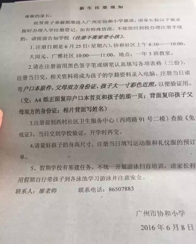 2017广州公办小学录取通知书什么时候发 注册需要带什么材料