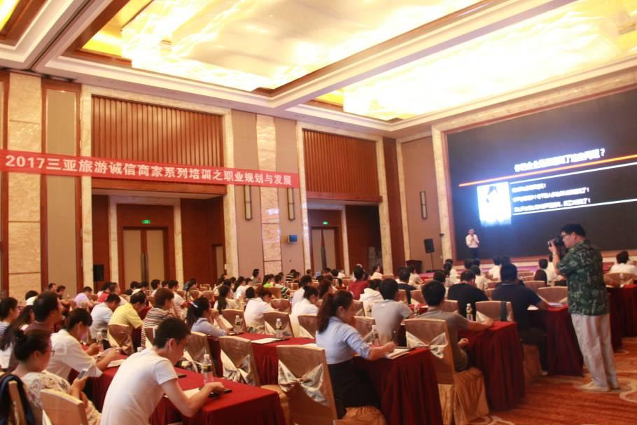【资讯】2017三亚旅游诚信商家系列培训之职业规划与