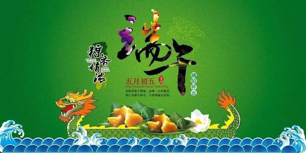 端午节–中国首个入选世界非遗的节日