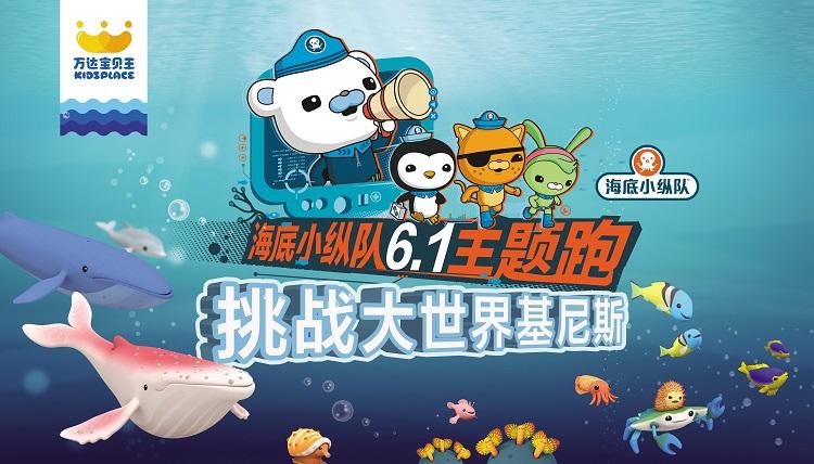 风靡全球的海底小纵队6·1主题跑,挑战大世界基尼斯