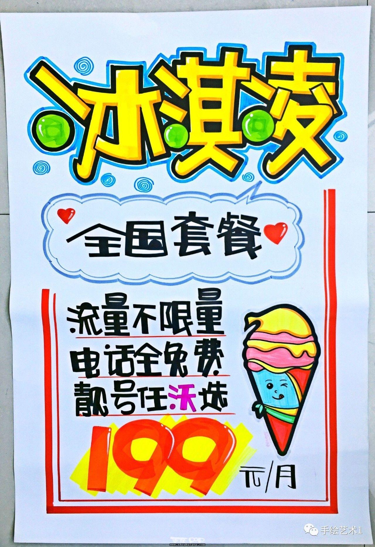 【手绘pop】以黄色为主题的联通冰淇淋套餐