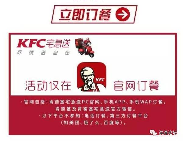 kfc宅急送外送范围_kfc宅急送新店霸气上线,1元搞定你的一周菜单!