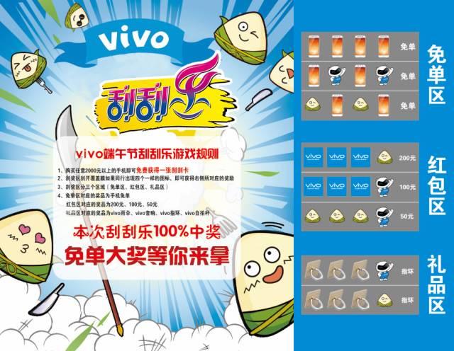 vivox9端午手绘海报
