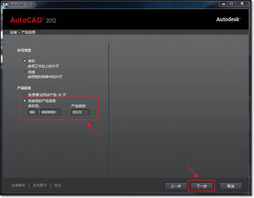 cad2012_cad2012软件安装教程
