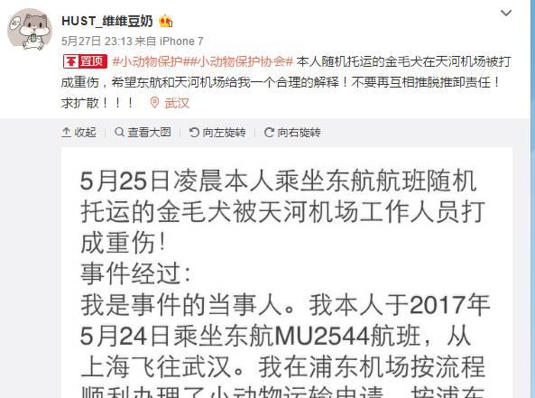 """东航宠物托运叕出事,金毛二毛在武汉天河机场被打的"""""""