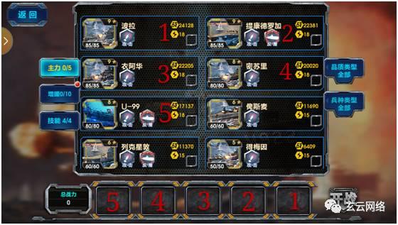 """【攻略】《战舰黎明》战舰队列于站位的应用"""""""