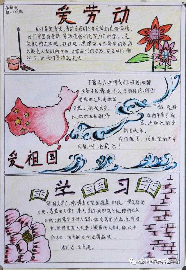 """博罗实验学校举行""""三爱""""手抄报设计大赛_搜狐教育"""