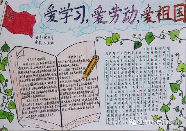 """博罗实验学校举行""""三爱""""手抄报设计大赛"""