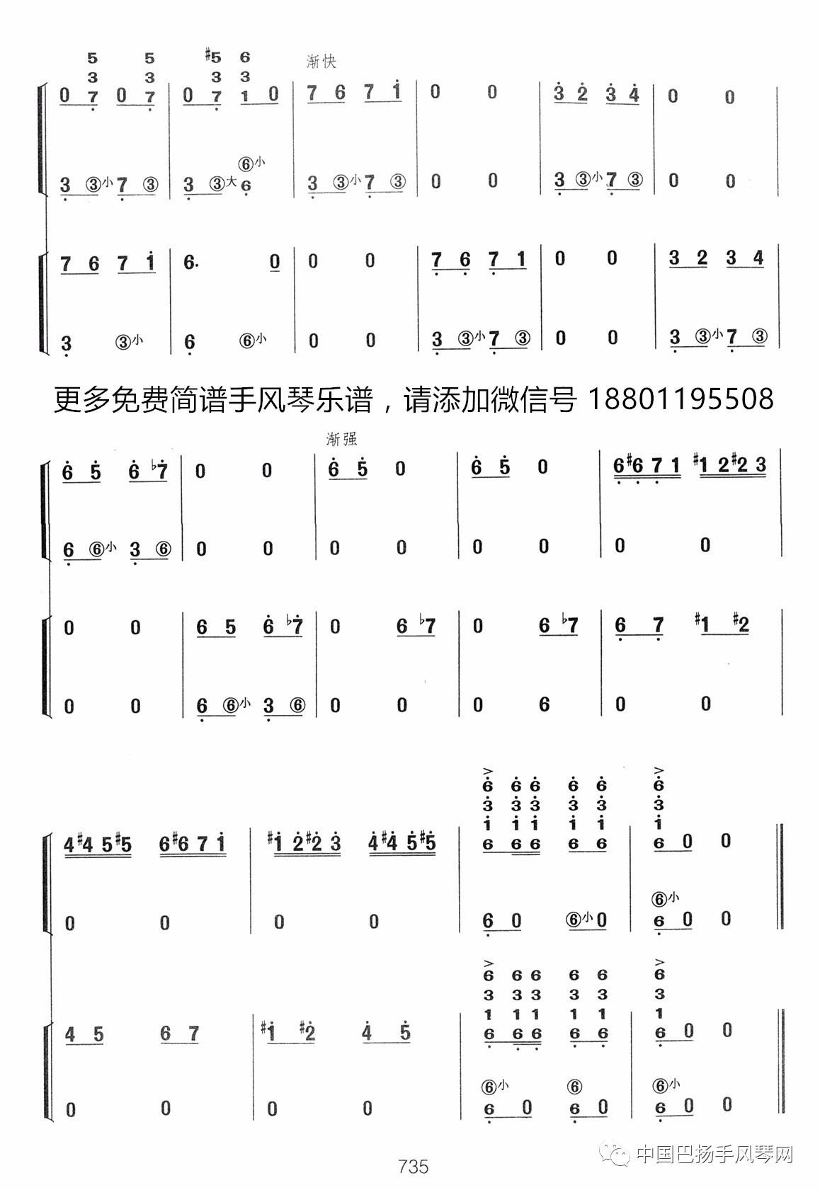 简谱 五线谱 小苹果 俄罗斯民歌