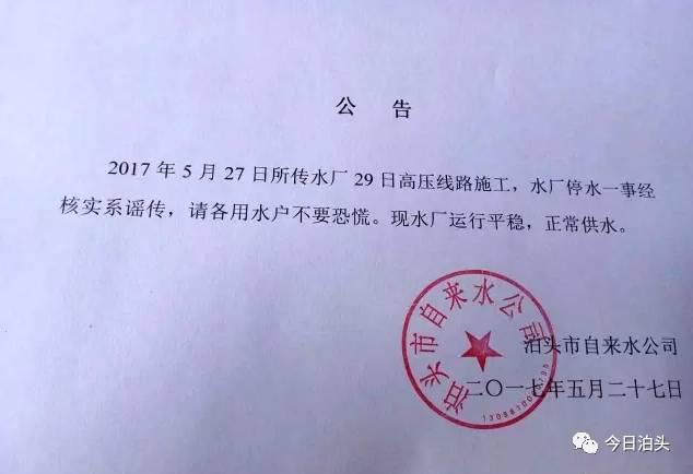泊头自来水公司发布公告:29日水厂停水一事经核实系谣传…