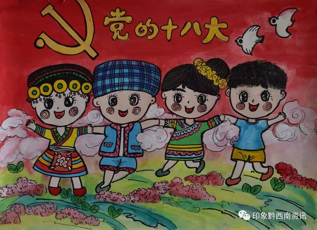 小学组绘画一等奖作品:《欢庆党的十八大》 作者:李绍萱-网络展 黔