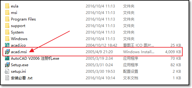 com/s/1sl136eh密码:cz6a 安装步骤 1,将下载好的cad2006压缩包解压.