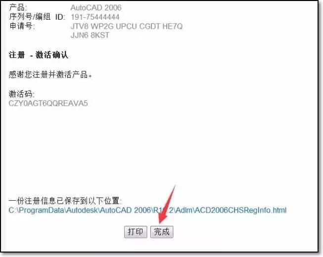 科技 正文  19,选择中国,然后将注册机中的第二栏复制到激活码空白处.