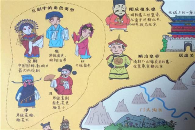 这20000多幅手绘图让孩子熟记中国历史,熟知中国地理