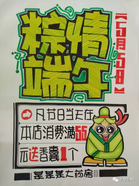 """【手绘pop教程分解】2017端午节海报设计分解技法""""粽"""