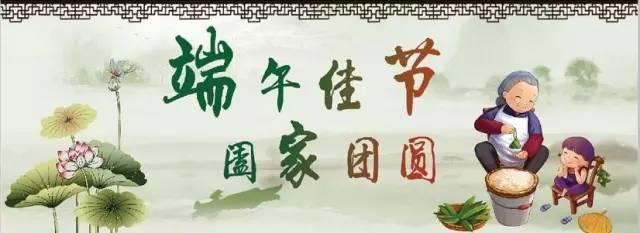 五月初五-粽香情浓|山西东方鸟服饰祝您端午节快乐