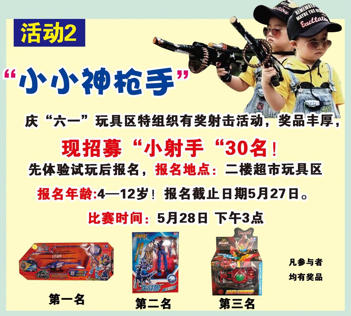 【包粽子比赛】好又多报名的,记得29号下午三点准时参加!