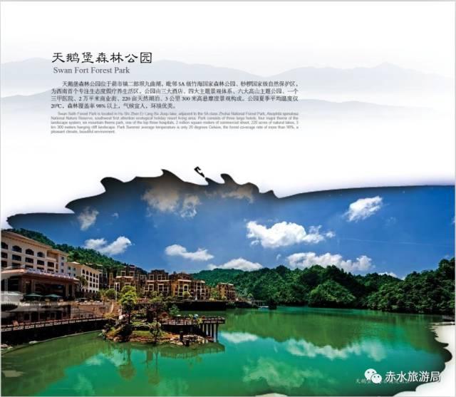 地点:赤水市复兴镇 15 天鹅堡,天岛湖山川秀丽,风景优美,森林覆盖率