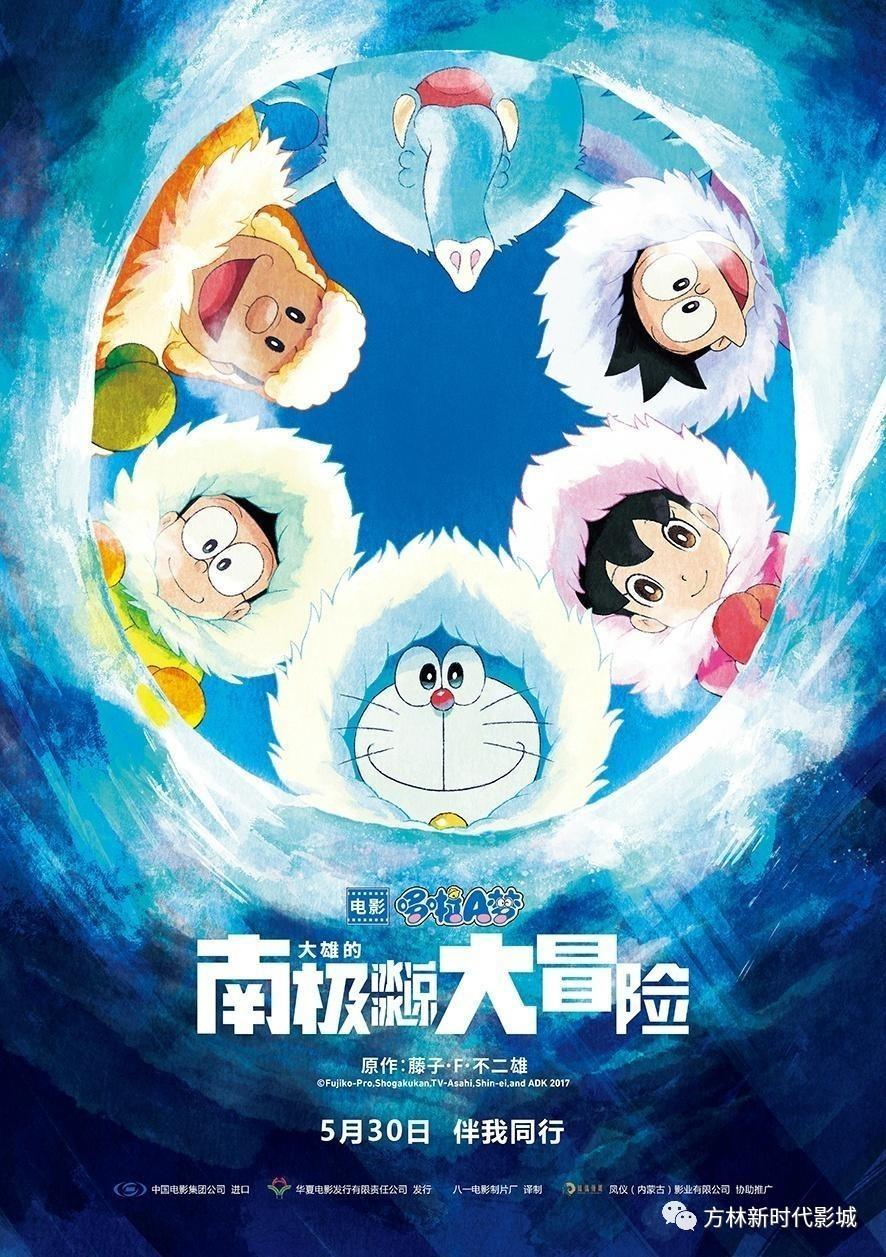 哆啦A梦 大雄的南极冰冰凉大冒险 2D 动画电影 5月30日伴我同行图片