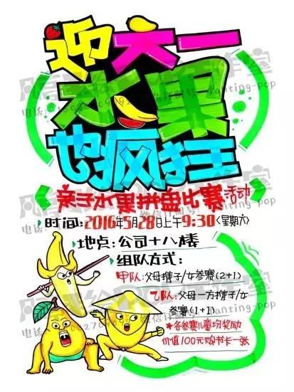 儿童节手绘海报分享