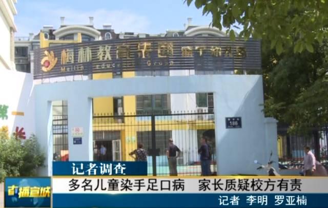 李女士的女儿是该幼儿园托2班的学生,5月19号,小女孩的身体出现不适.