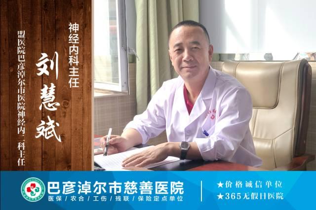 """热烈欢迎巴彦淖尔市著名神经内科专家刘慧斌主任坐"""""""