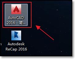 """9,点击桌面""""cad2016""""图标,打开软件.图片"""