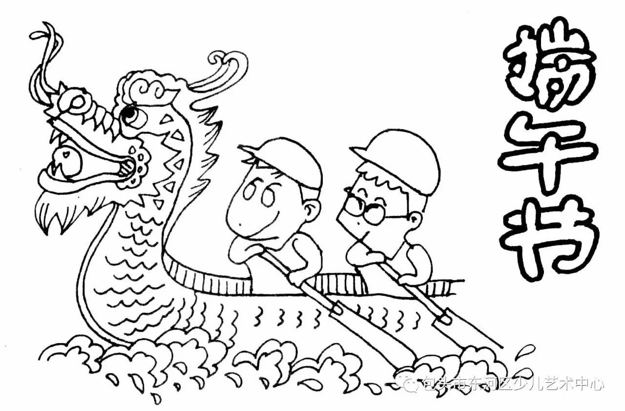 端午节赛龙舟简笔画