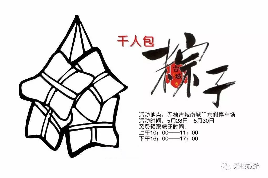 今年古城与 粽 不同,吊车吊锅 免费举办千人包粽子活动