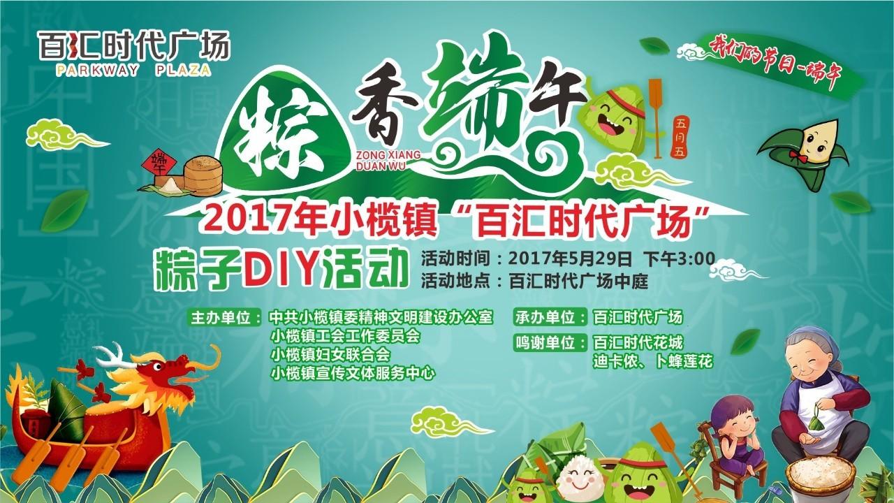 """8月31日 """"粽香端午""""2017小榄镇粽子diy比赛 5月29日 下午3:00 活动5图片"""