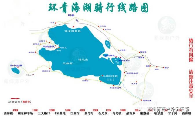目的地骑行路线图