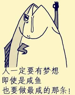 图片来自:一条咸鱼表情包图片