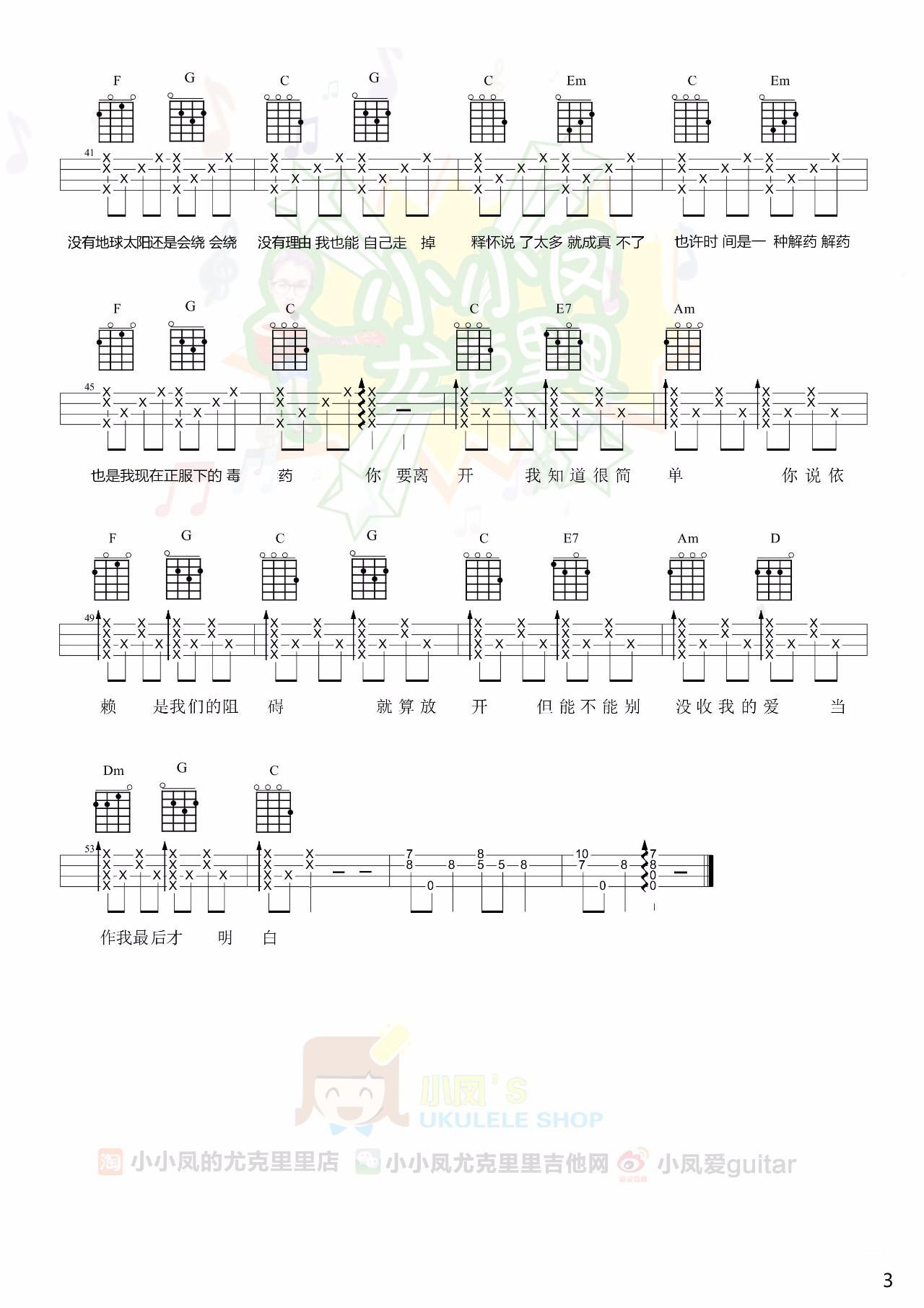 虫儿飞 ukulele 谱