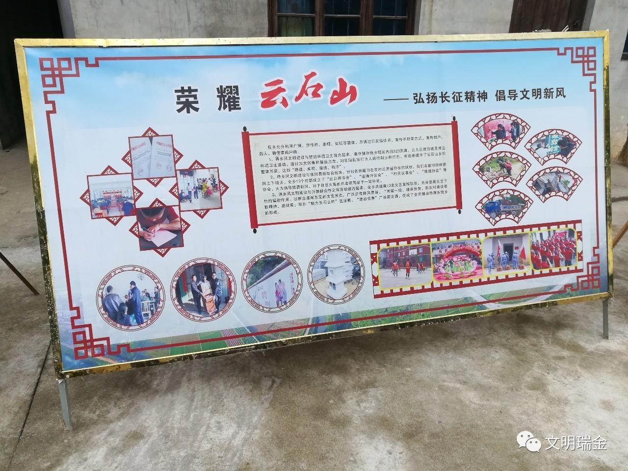 建立健全红白理事会,修订村规民约,建设乡风文明宣传展板,文化墙计36