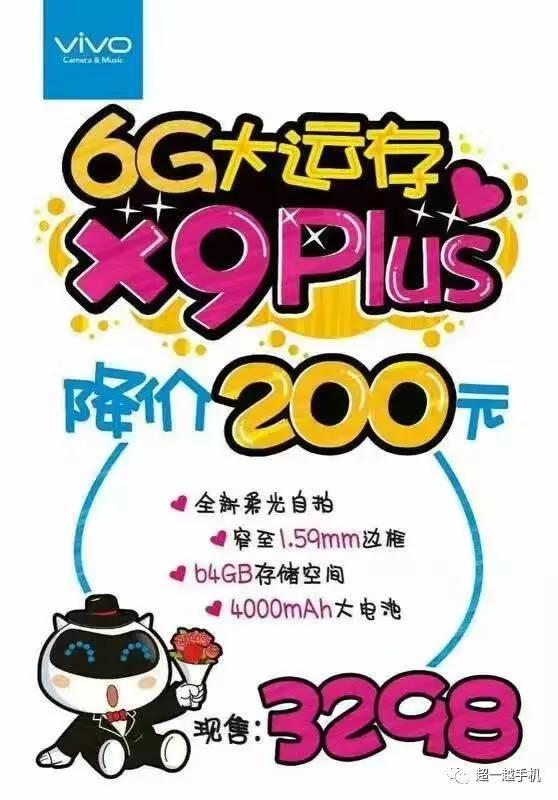vivox9手绘降价海报