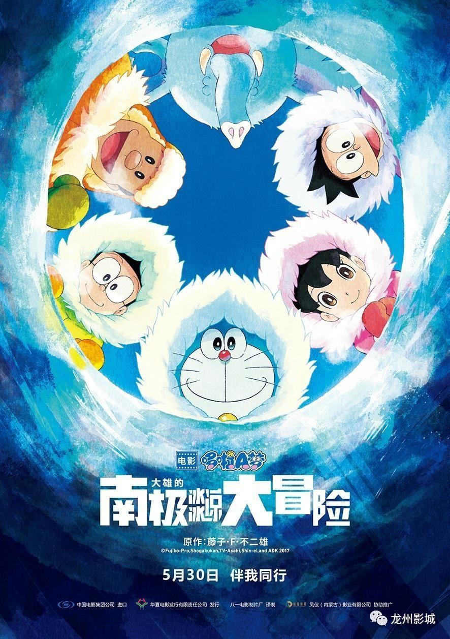 哆啦A梦 大雄的南极冰冰凉大冒险 5月30日上映图片