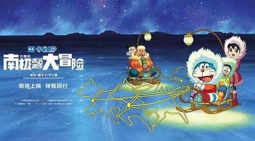 哆啦a梦宇宙星光海报图片
