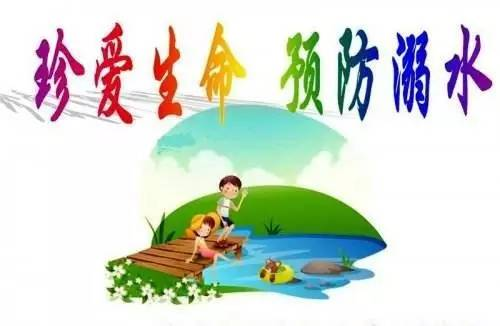 防止青少年儿童防溺水