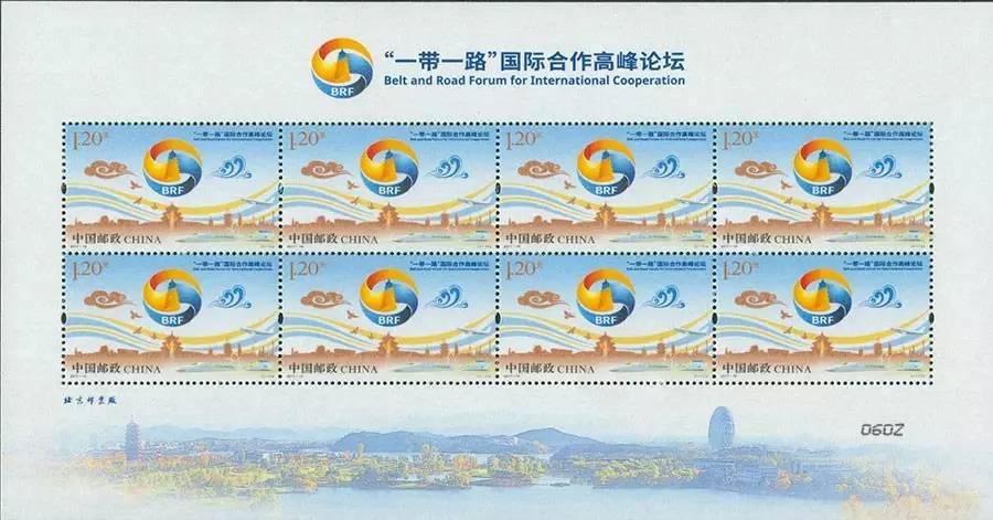 """《""""一带一路""""国际合作高峰论坛》纪念邮票5月14日发行"""