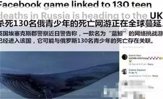 警惕,死亡游戏 蓝鲸 就在身边 苏州17岁少年自残险送命