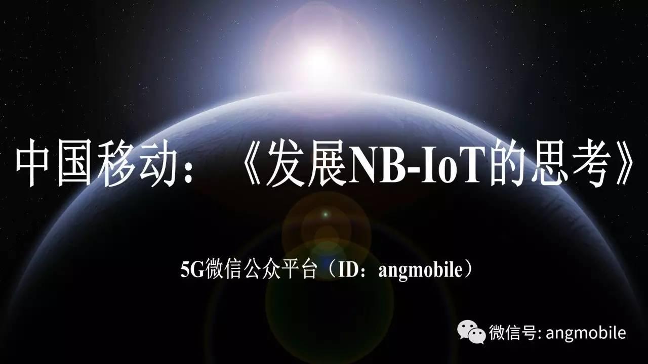 """中国移动:发展NBIoT的思考"""""""